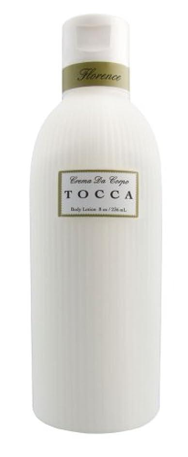 分析的幾分ひいきにするTOCCA(トッカ) ボディーケアローション フローレンスの香り 266ml
