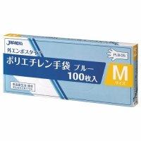 ジャパックス 外エンボスLDポリ手袋BOX M 青 1箱(100枚)