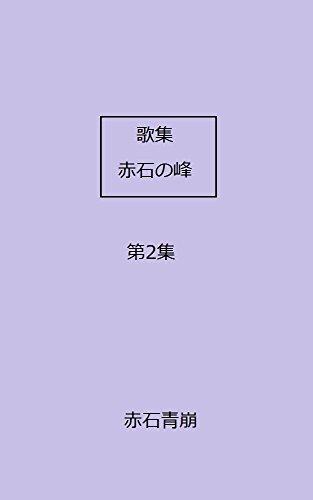 歌集 赤石の峰 第2集