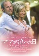 ママが泣いた日 [DVD]の詳細を見る