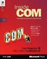 Inside COM―Microsoft's Component Object Model (Microsoft programming series)の詳細を見る