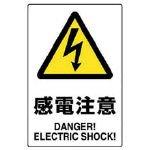 ユニット JIS規格PVCステッカー 感電注意 150X100 5枚組 80353A