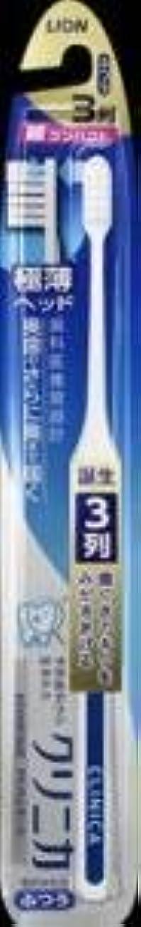 飲料オール汚すライオン クリニカアドバンテージ ハブラシ3列超コンパクトふつう