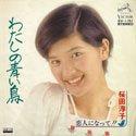 わたしの青い鳥 (MEG-CD)