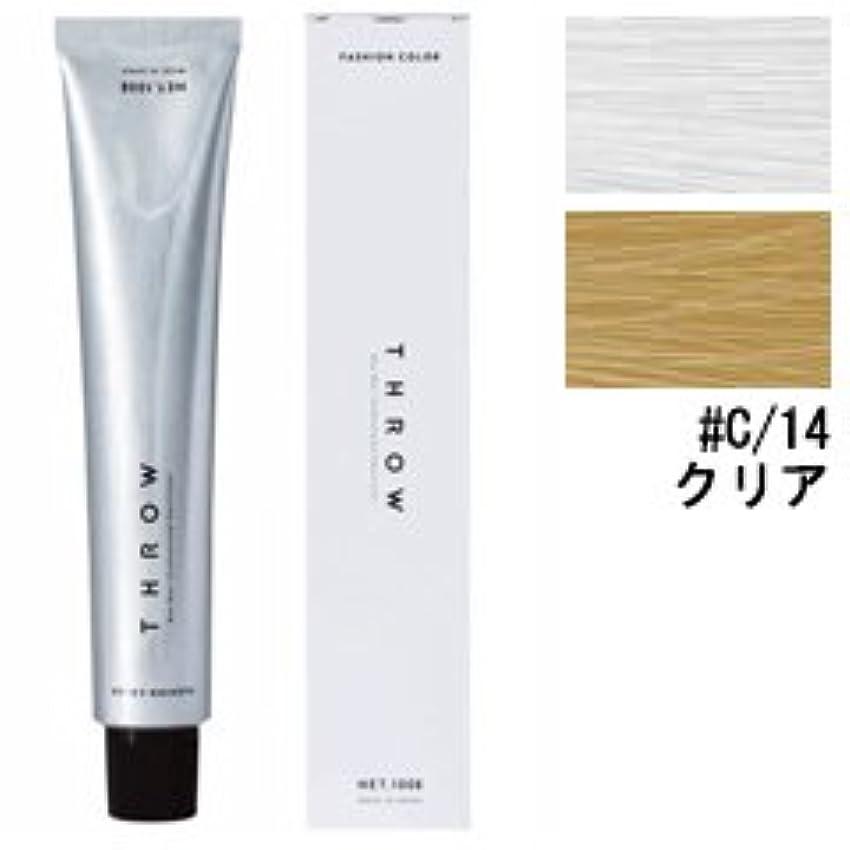 【モルトベーネ】スロウ ファッションカラー #C/14 クリア 100g