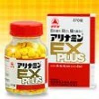 【第3類医薬品】アリナミンEXプラス 270錠 ×2