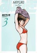 みゆき〔新装版〕 3 (3) (ヤングサンデーコミックス ワイド版)
