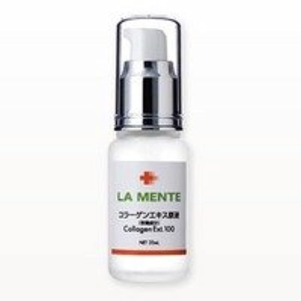 収束恒久的市場ラメンテ(LA MENTE) コラゲノーン100+ 30mL