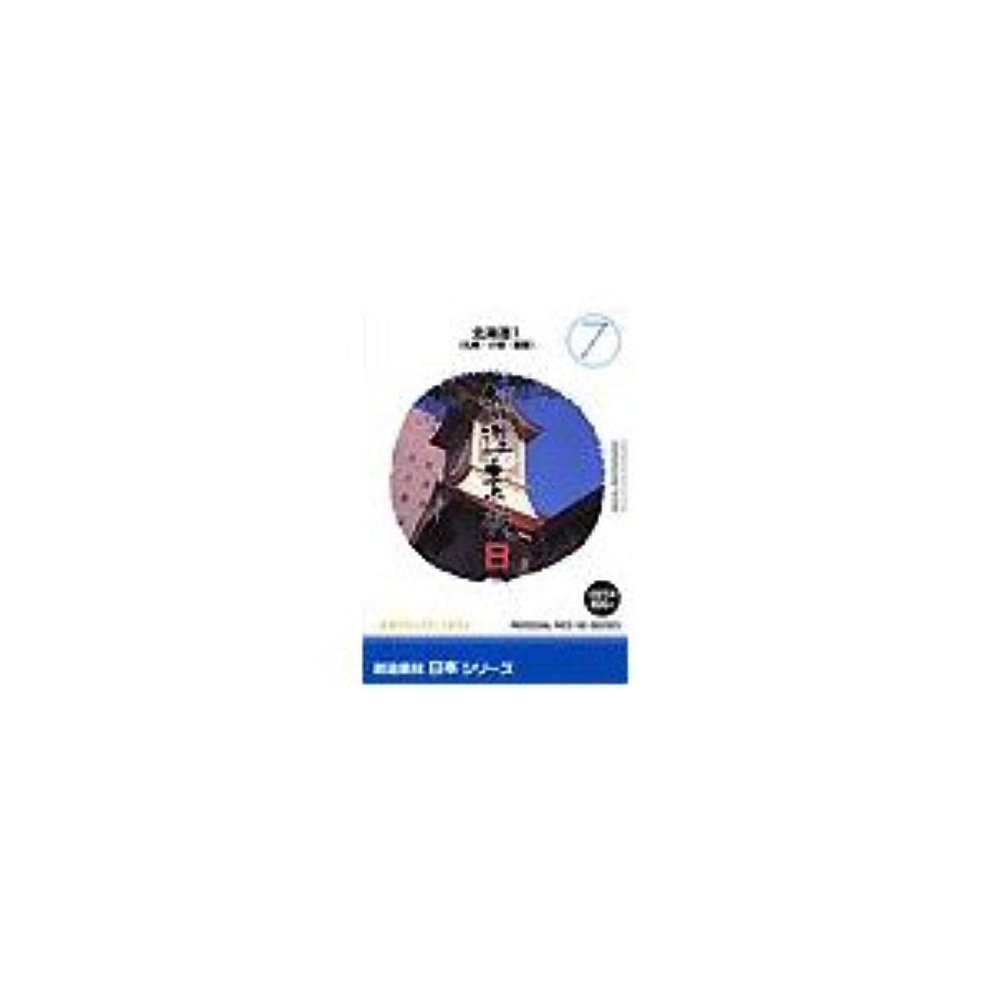 写真素材 創造素材 日本シリーズ (7) 北海道1(札幌?小樽?函館)