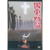 国東物語 [DVD]
