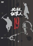 必殺仕事人 VOL.19 [DVD]