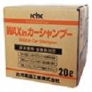 業務用ワックスinカーシャンプー20Lオールカラー用(品番21-202)古河薬品