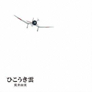 ひこうき雲 40周年記念盤 (CD+DVD)(完全生産限定盤)(LPサイズ絵本仕様)