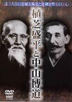 植芝盛平と中山博道【剣道・DVD】...