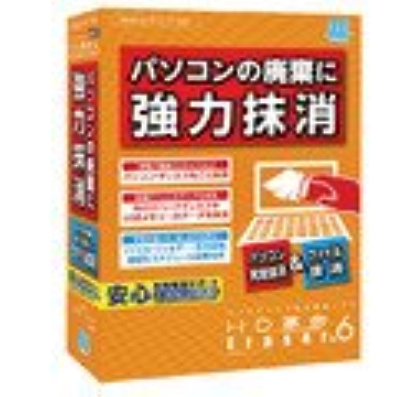 変わるレパートリーイブHD革命/Eraser Ver.6 パソコン完全抹消&ファイル抹消 通常版