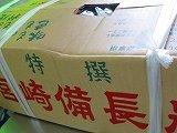 日向備長炭、丸12㎏x3箱---36㎏運賃1送料、希商品、弾き難く、扱いやすい