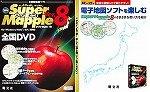 Super Mapple Digital Ver.8 全国DVD 活用ガイド本付