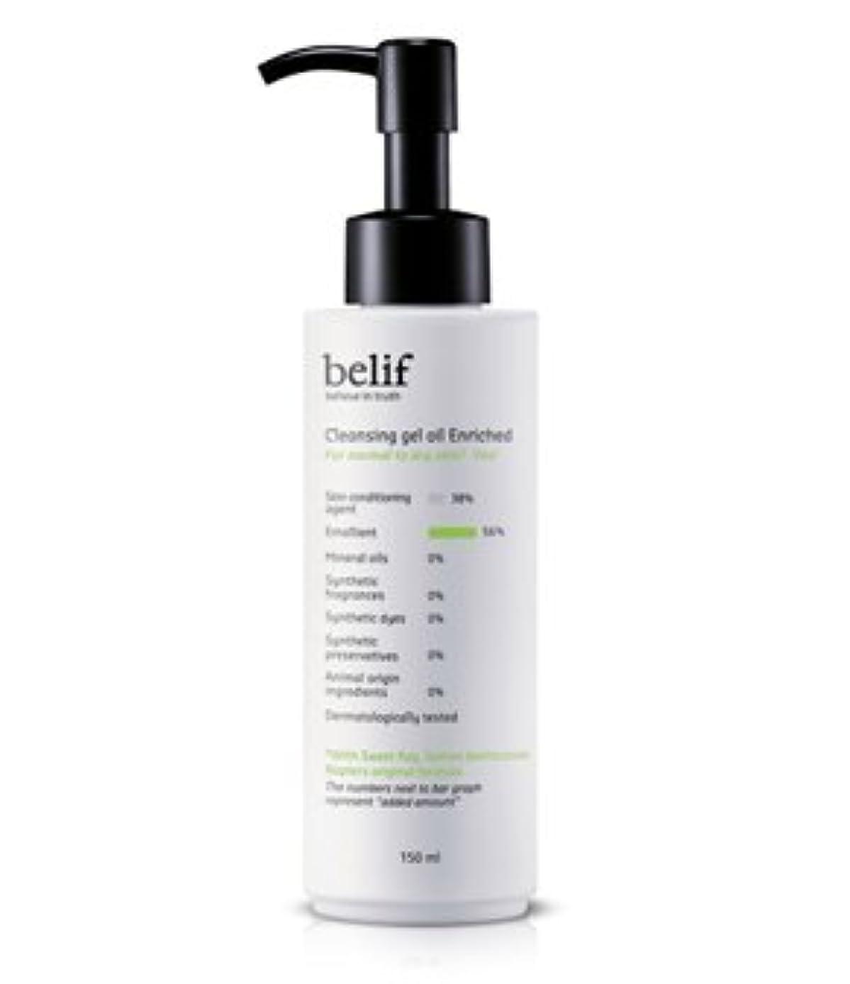 確認意図belf(ビリフ)クレンジング ジェル オイル エンリチッド(Cleansing gel oil Enriched)150ml
