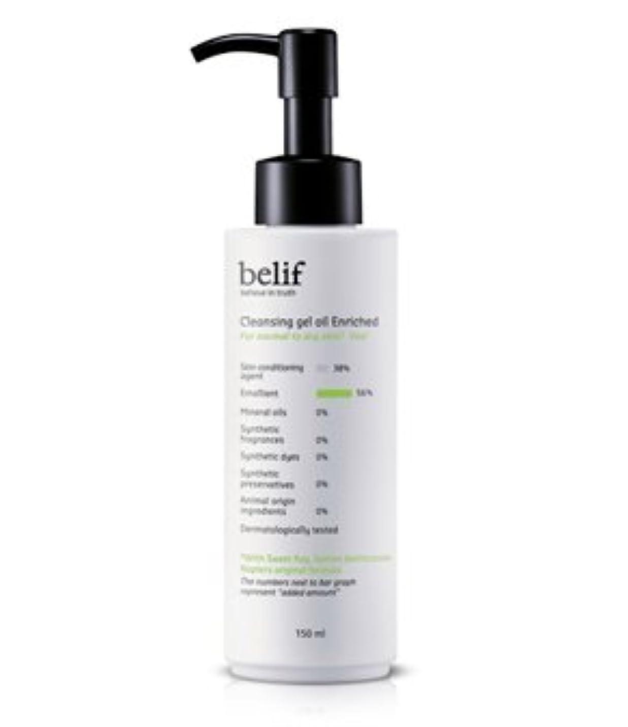 ピグマリオン掃く暖かくbelf(ビリフ)クレンジング ジェル オイル エンリチッド(Cleansing gel oil Enriched)150ml