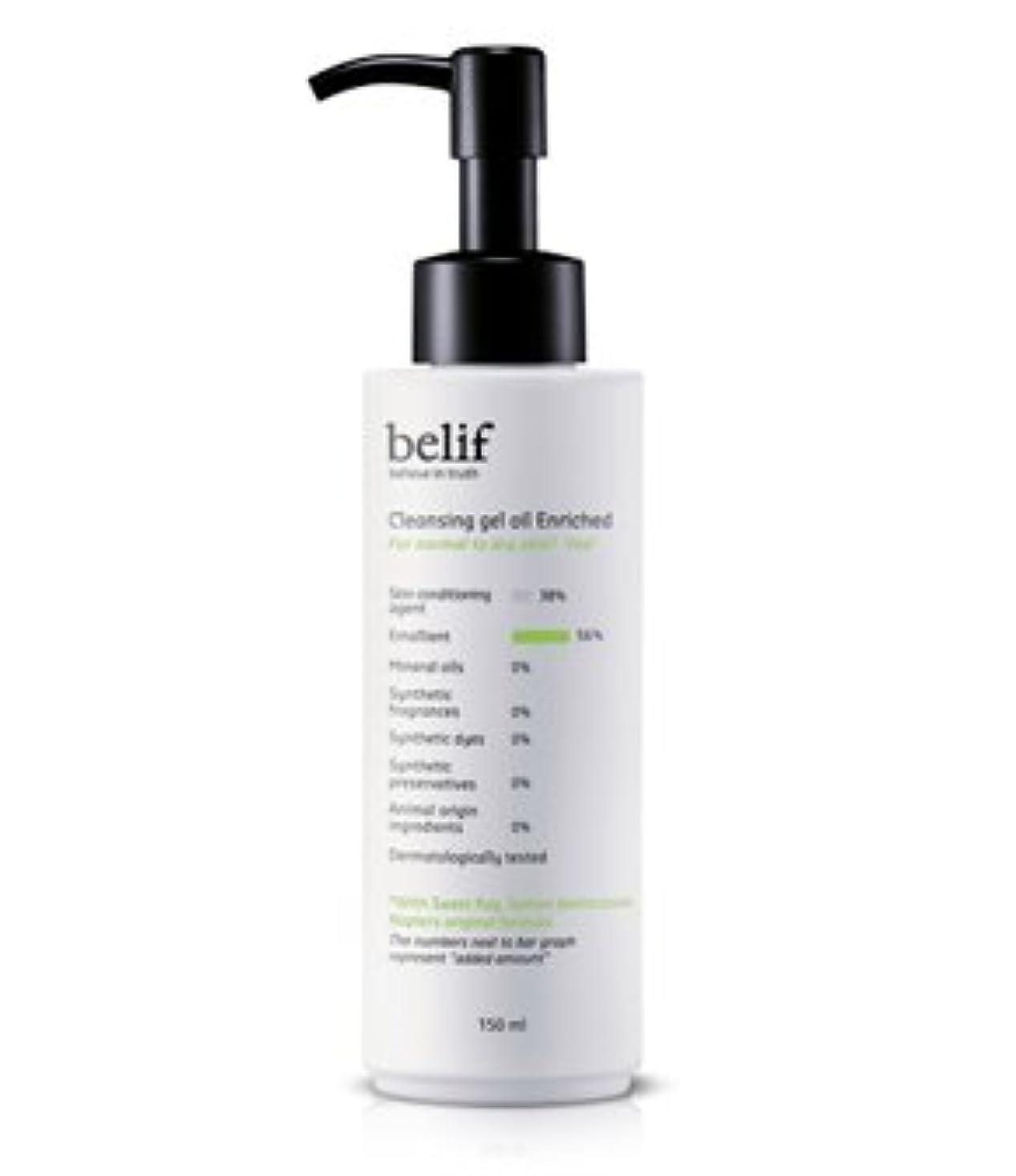 パステル理論的慣習belf(ビリフ)クレンジング ジェル オイル エンリチッド(Cleansing gel oil Enriched)150ml