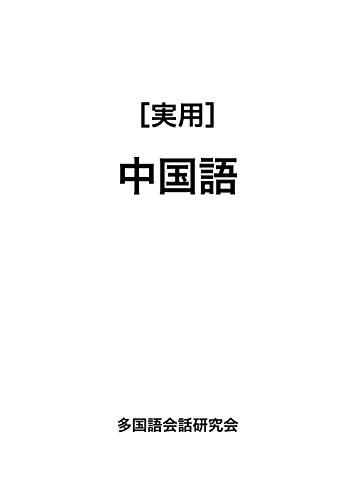 [実用]中国語