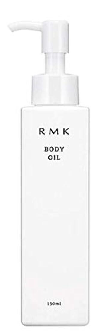 追い越す不良品仮称【RMK(アールエムケー)】ボディオイル <LC>_150mL(ボディオイル)