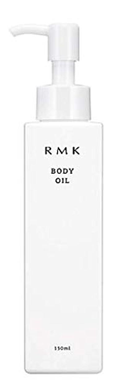 宣教師画面期待する【RMK(アールエムケー)】ボディオイル <LC>_150mL(ボディオイル)