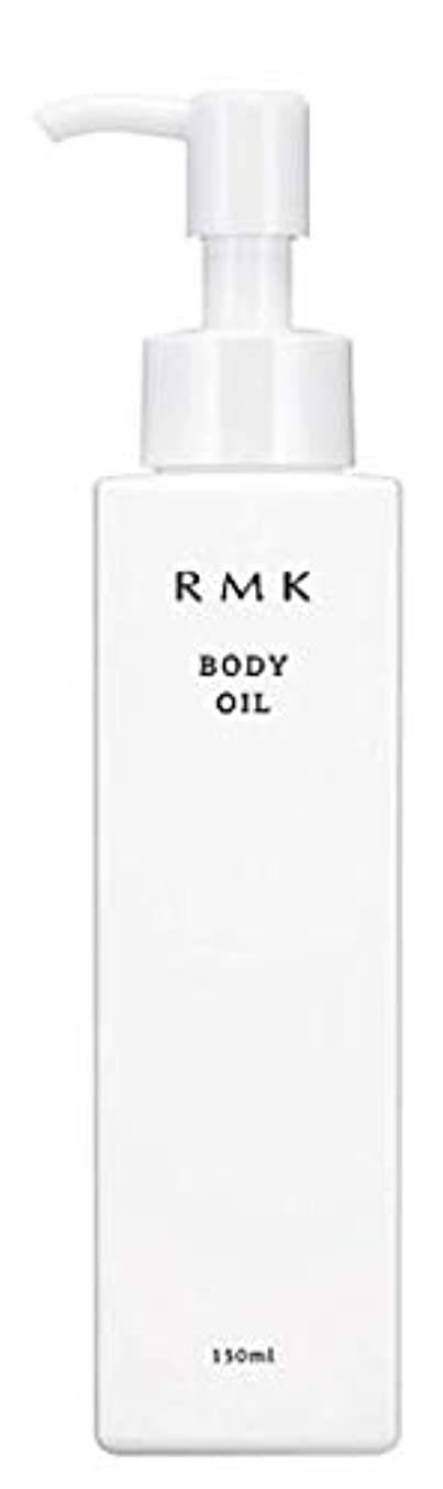 ルーム商品プレゼン【RMK(アールエムケー)】ボディオイル <LC>_150mL(ボディオイル)