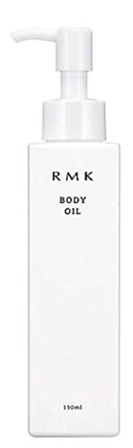満足させる噴水内部【RMK(アールエムケー)】ボディオイル <LC>_150mL(ボディオイル)
