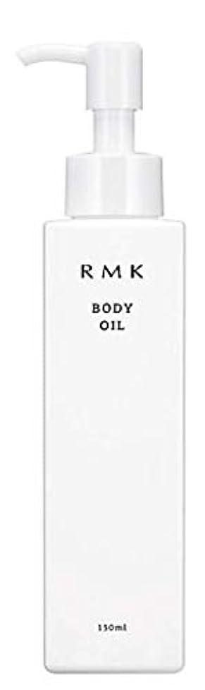 火傷運命的な人間【RMK(アールエムケー)】ボディオイル <LC>_150mL(ボディオイル)