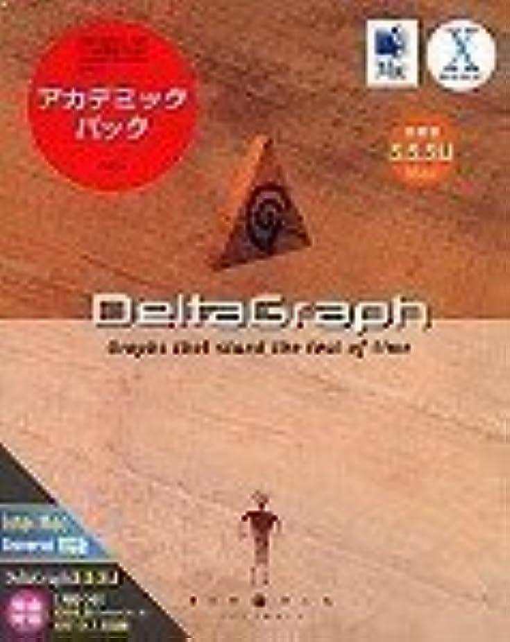 スパイラル補助金涙DeltaGraph 5.5.5i J Macintosh アカデミック
