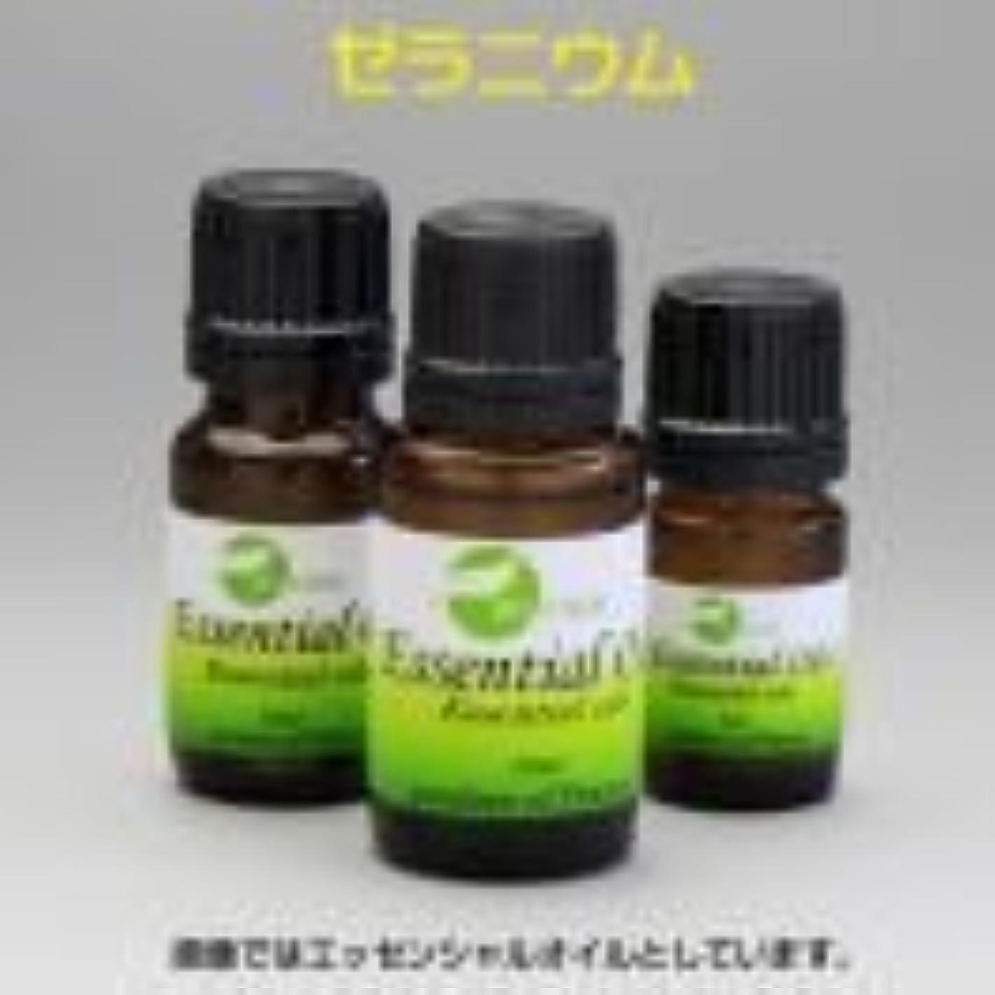 貸し手コミュニケーションブースト[エッセンシャルオイル] フローラルな芳香の中にミントの香り ゼラニウム 15ml