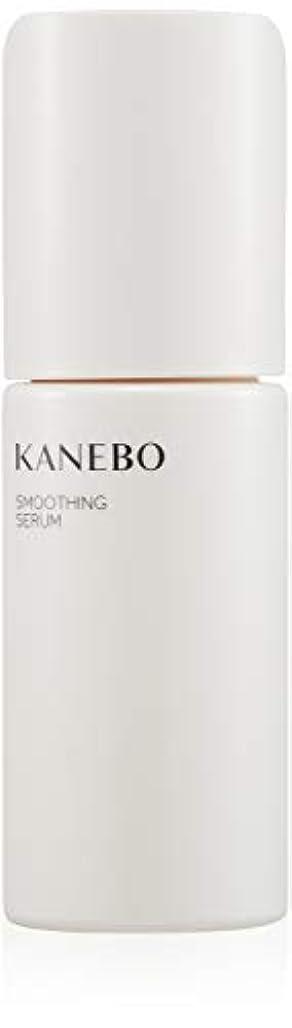 独占球状合わせてKANEBO(カネボウ) カネボウ スムージング セラム 美容液