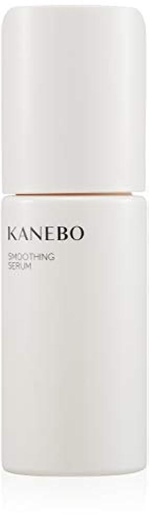 コンパクト増加する鏡KANEBO(カネボウ) カネボウ スムージング セラム 美容液