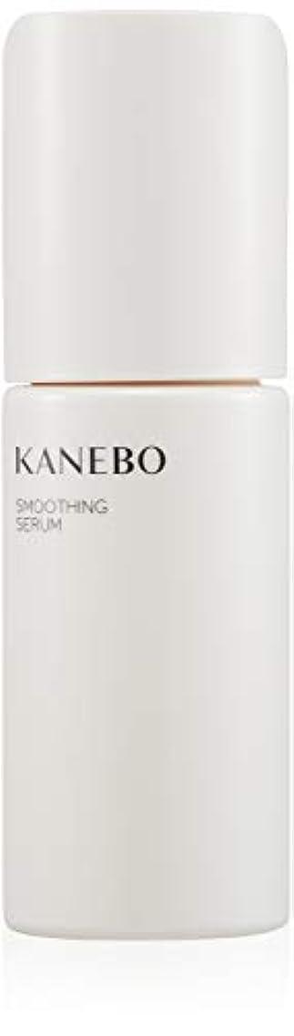 先入観変位パンダKANEBO(カネボウ) カネボウ スムージング セラム 美容液