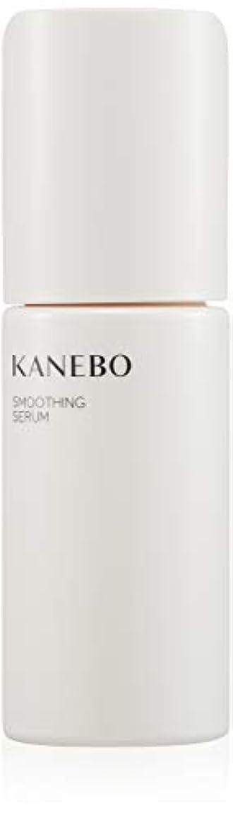クマノミ発表憲法KANEBO(カネボウ) カネボウ スムージング セラム 美容液