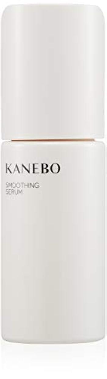 倍増マトロン要求KANEBO(カネボウ) カネボウ スムージング セラム 美容液