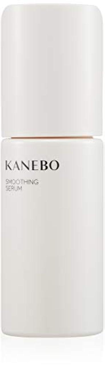 冷える経験者有用KANEBO(カネボウ) カネボウ スムージング セラム 美容液