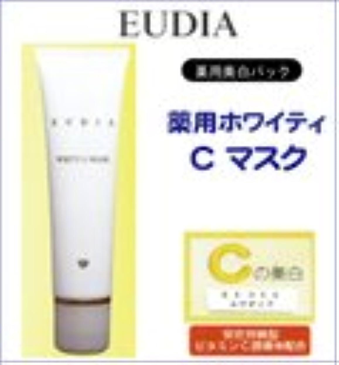 【ベルマン化粧品】  エウディア 薬用 ホワイティ C マスク  110g【医薬部外品】