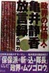 政界の仕掛人・亀井静香放言録