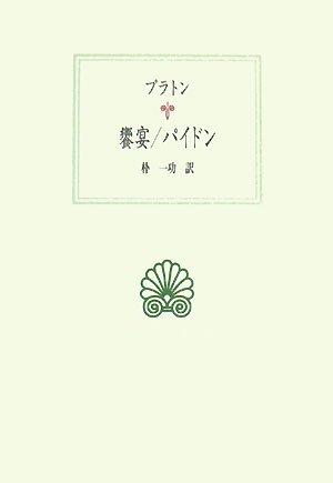 饗宴/パイドン (西洋古典叢書)の詳細を見る