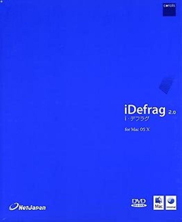 iDefrag 2.0(シングルユーザー版)