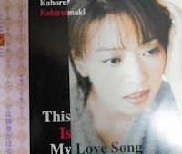 This is My Love Song 〜ディス・イズ・マイ・ラブ・ソング