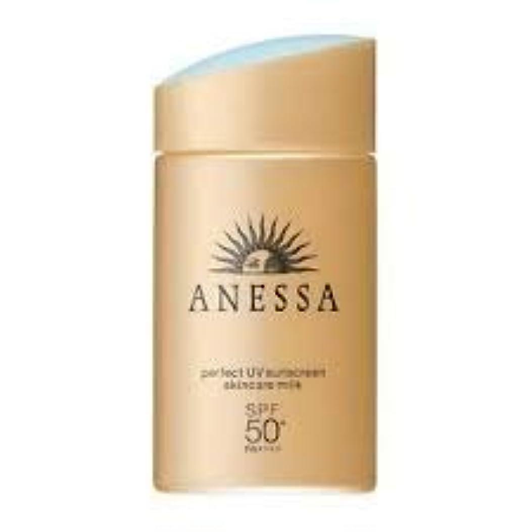 ベアリングサークル圧縮された部分的ANESSA パーフェクト日焼け止めローション優しいミルク20ミリリットル