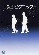 夜のピクニック 特別版 [DVD]の詳細を見る