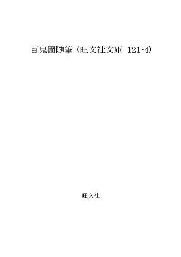 百鬼園随筆 (旺文社文庫 121-4)の詳細を見る