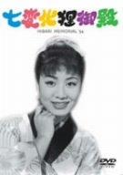 七変化狸御殿(1954)