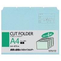 コクヨ 1/4カットフォルダー カラー A4 青 1パック(4冊)