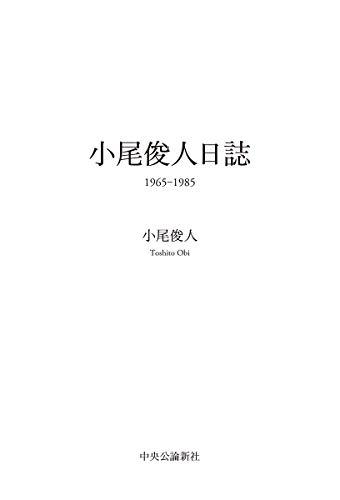 小尾俊人日誌 1965-1985 (単行本)