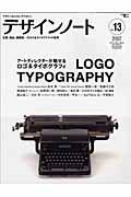 デザインノート no.13―デザインのメイキングマガジン アートディレクターが魅せるロゴ&タイポグラフィ (SEIBUNDO Mook)の詳細を見る